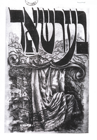 Frontispiece of Bershad yizkor book, 1946