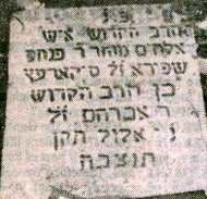 Old tombstone of R Pinchas at Shepetovka
