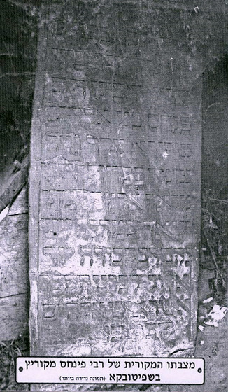 Original tombstone of R Pinchas at Shepetovka