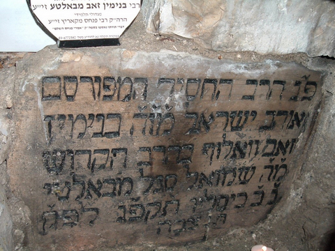 Tombstone of R Binyamin Wolf at Safed