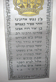 Tombstone of R Pinchas of Koretz